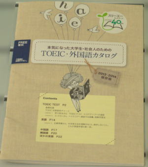 TOEIC・外国語カタログ1