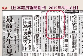 日本経済新聞(朝刊)