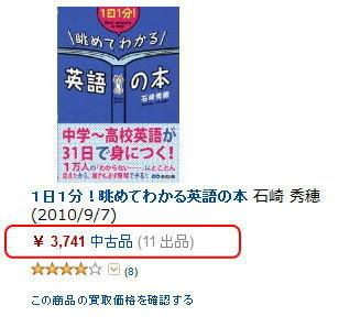 眺めてわかる英語の本