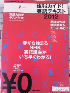 NHK英語テキスト2012(速報ガイド)