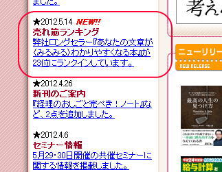 日本実業出版社さんの売れ筋ランキング(週間)