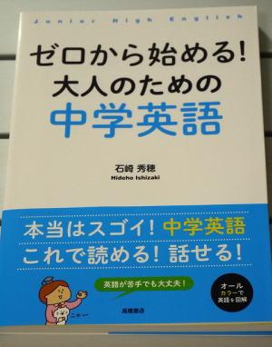 ゼロから始める!大人のための中学英語1