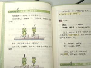 基本にカエル英語の本(中国語版)レベル2