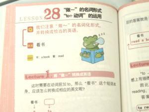 基本にカエル英語の本(中国語版)レベル1